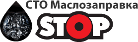 СТО Маслозаправка