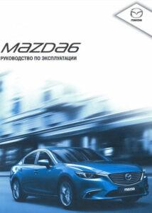 manual2015 214x300 - Мануалы 2012-2015