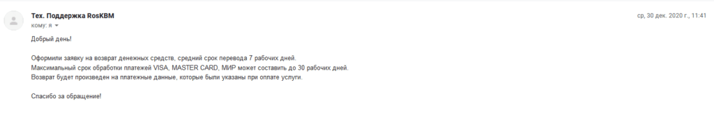 Мошенничество ROSKBM.RU